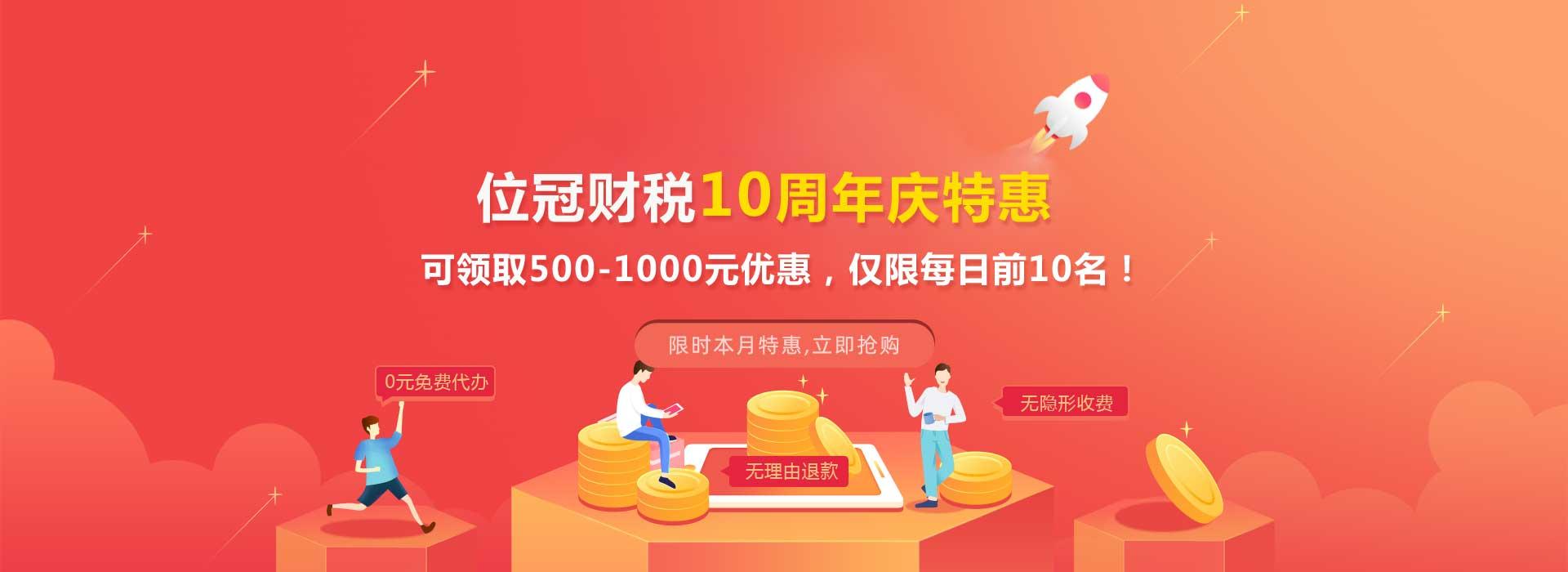 上海公司注册网banner1